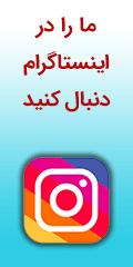 کانال اینستاگرام سایان شاپ